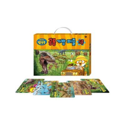 [키즈아이콘] 뽀롱뽀롱 뽀로로 공룡 가방 퍼즐 5종