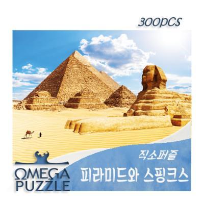 [오메가퍼즐] 300pcs 직소 피라미드와 스핑크스