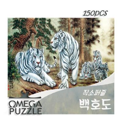 [오메가퍼즐] 150pcs 직소퍼즐 백호도 107