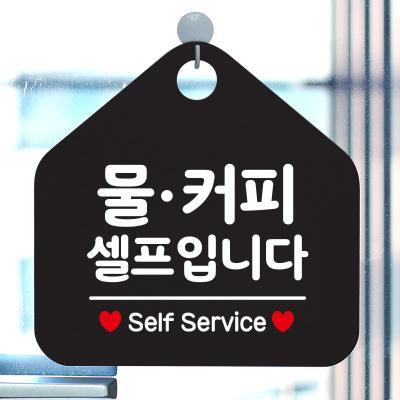 셀프 오픈 생활 안내판 표지판 제작193물커피셀프