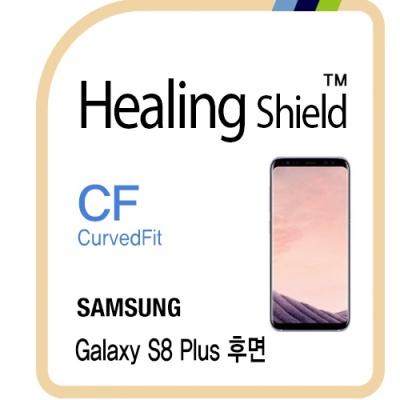 갤럭시S8 플러스 후면 CurvedFit 고광택 보호필름 2매