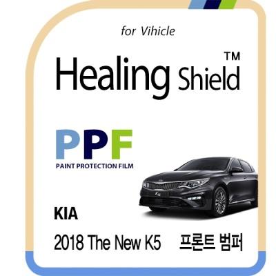 기아 2018 더 뉴 K5 프론트 범퍼 PPF 보호필름 2매