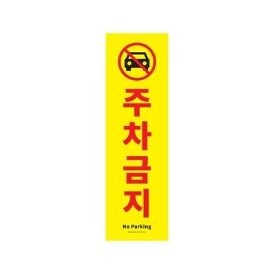 [아트사인] 주차금지 1185 [개/1] 395948