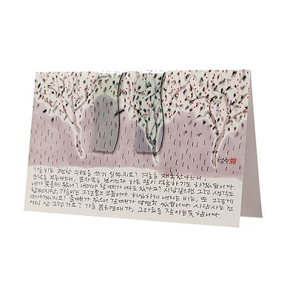 [퍼니피쉬] 이철수 자석책갈피 - 가을 붉은 열매