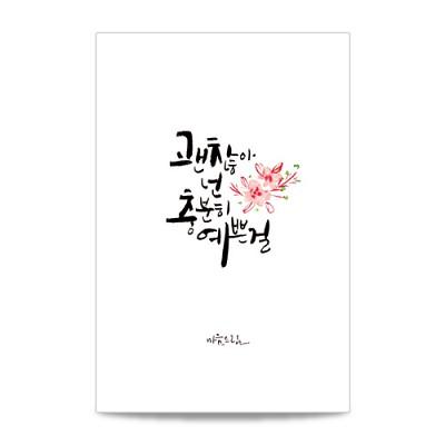 캘리그라피 청춘엽서 시리즈01