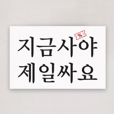cr530-아크릴액자_지금사야제일싸요(대형)