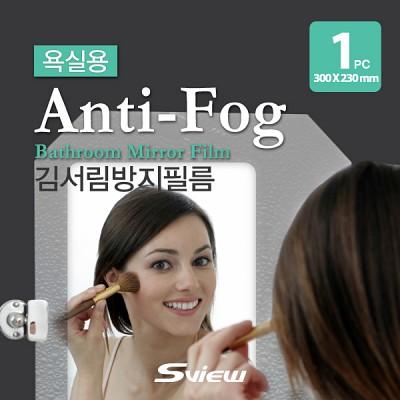 욕실용 김서림방지필름(김서림방지+항균코팅)