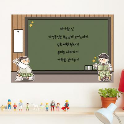 iy572-학교에서일어나는일_칠판시트