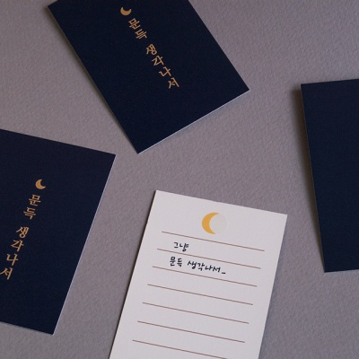 소소한 한마디 카드세트