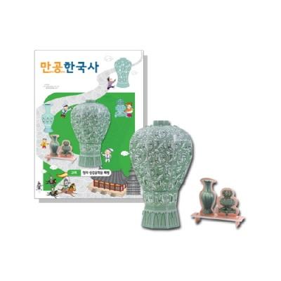 [만공한국사] 고려_청자 상감운학문 매병