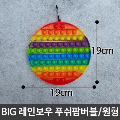 BIG 푸쉬팝버블 레인보우푸쉬팝 실리콘보드게임/원형