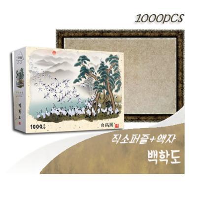 [비앤비퍼즐] 1000PCS 직소 백학도 PL1366 +액자세트