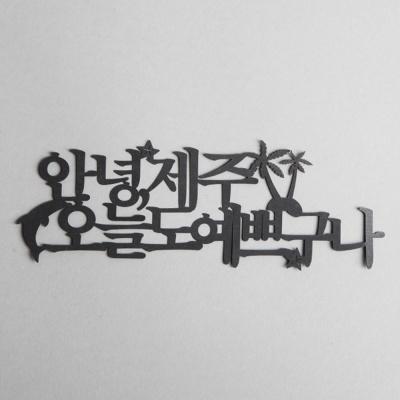 페이퍼 여행 토퍼 - 제주