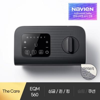 경동나비엔 더 케어 쿠션형 온수매트 EQM560