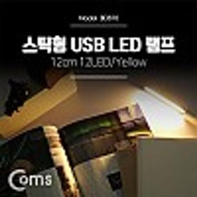 Coms USB LED 램프 스틱 12cm 12LED White후레쉬 랜턴