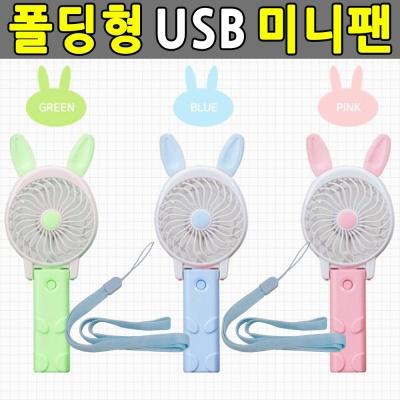 미니선풍기 캐릭터 휴대용선풍기 폴딩 핸디 손선풍기