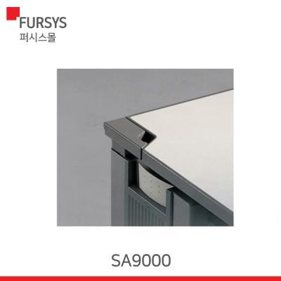 (SA9000) 퍼시스 퍼즐플러스 모서리마감캡