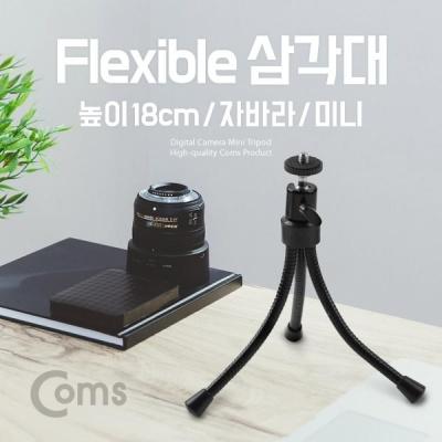 Coms 삼각대 (Flexible) 높이 18cm 자바라플렉시블