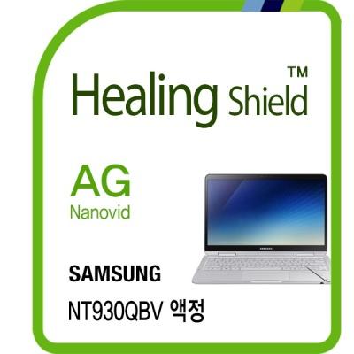 노트북 펜 NT930QBV 저반사 지문방지 액정보호필름1매