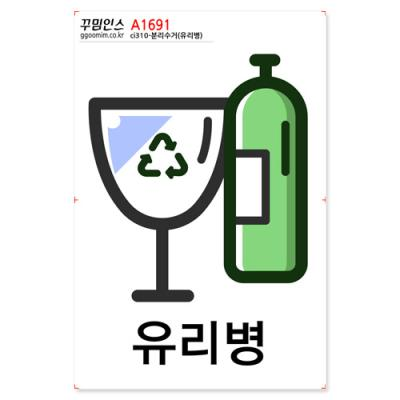 A1691-꾸밈인스스티커_분리수거(유리병)