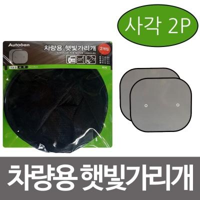 오토반 차량용 햇빛가리개 (사각 AG43) 피부보호 부착