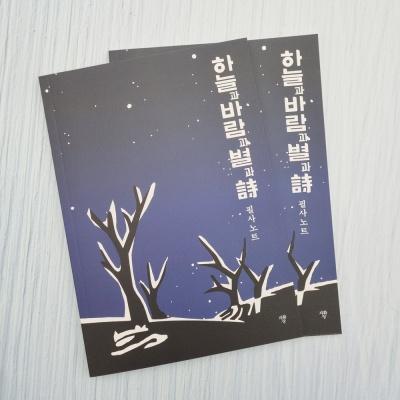 하늘과 바람과 별과 시 필사노트+책갈피 볼펜 세트