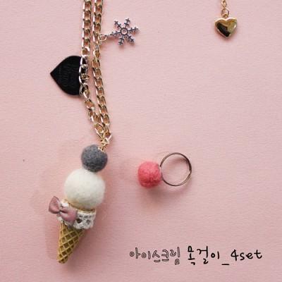 아이스크림 목걸이_4set