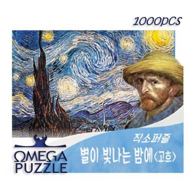 1000pcs 직소퍼즐 별이 빛나는 밤에(고흐) 1202
