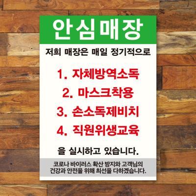 코로나 예방 포스터_038_안심매장 4가지 실천