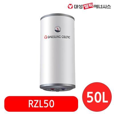 대성쎌틱 S라인 스테인레스 전기온수기 RZL50(하향식)
