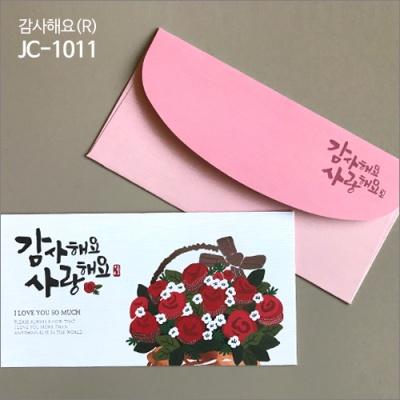 축하감사봉투 [감사해요] JC-1011(1속4매)