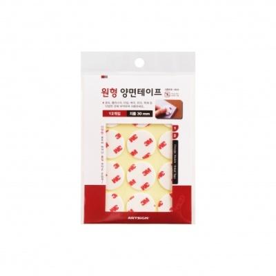 [아트사인] 원형양면테이프30 (0624) [봉/1] 330007