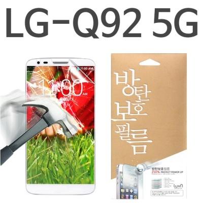 LG Q92 5G 8H 방탄보호필름 Q920