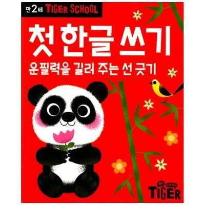 [삼성출판사] Tiger School 만2세 첫 한글쓰기