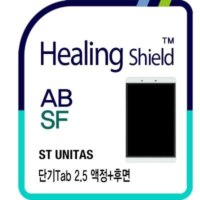 에스티 유니타스 단기탭 2.5 시력보호1매+후면매트2매