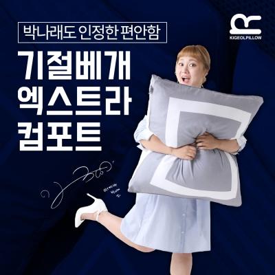 프리미엄 박나래 기절베개 엑스트라컴포트 4종세트
