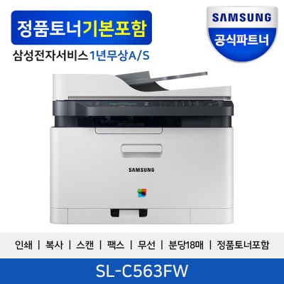 삼성전자 SL-C563FW 컬러 레이저복합기