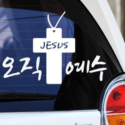 오직예수 - 초보운전스티커(227)