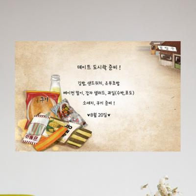 iw853-추억의간식_칠판시트