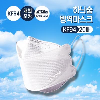 하늬숨 미세먼지 마스크 KF94 20매