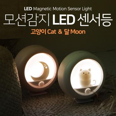 엑스팟 달 LED 센서등 M200 모션감지 충전식
