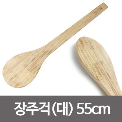미지 장주걱(대) 55cm 나무주걱 긴주걱 가마솥주걱