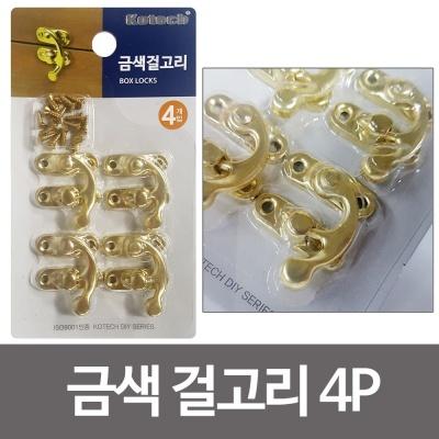 코텍 금색걸고리4P (K 4386) 자물쇠 걸쇠 상자잠금