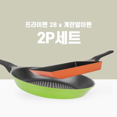 프라이팬28cm x 계란말이팬 실용적인 2P세트