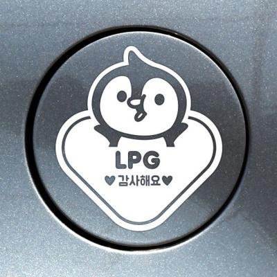 동글세모팽글이 LPG 자동차 주유구스티커-화이트