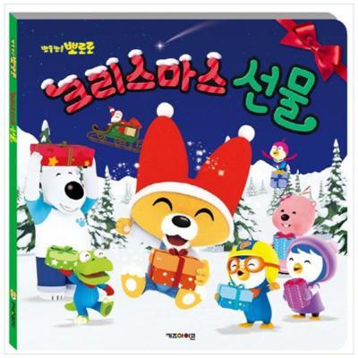 뽀롱뽀롱 뽀로로 크리스마스 선물 [양장본 ]