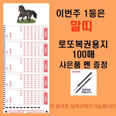 이번주 1등은 말띠 로또복권용지100매 펜1개 증정