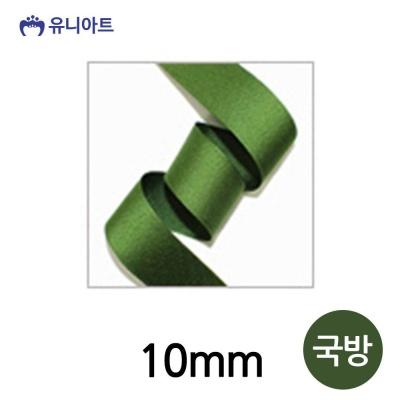 유니아트(리본) 5000 골직 리본 10mm (국방) (롤)