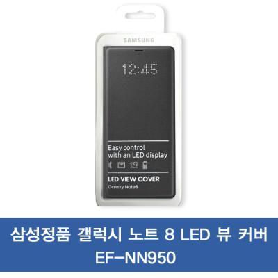 삼성정품 갤럭시노트8 LED 뷰커버 EF-NN950