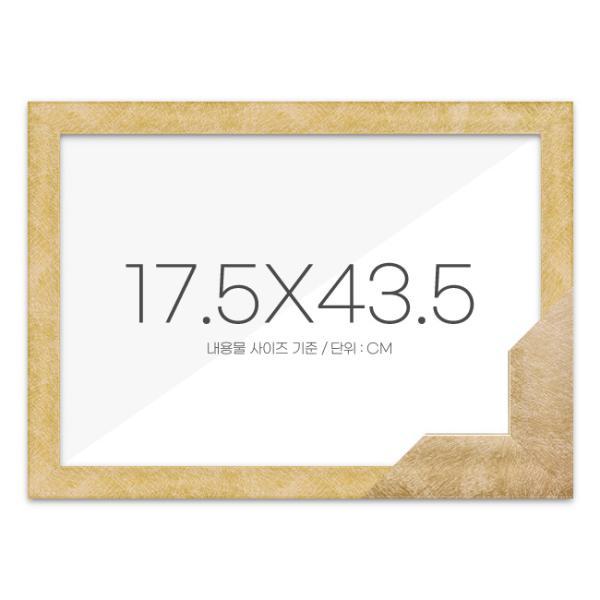 퍼즐액자 17.5x43.5 고급형 우드 골드